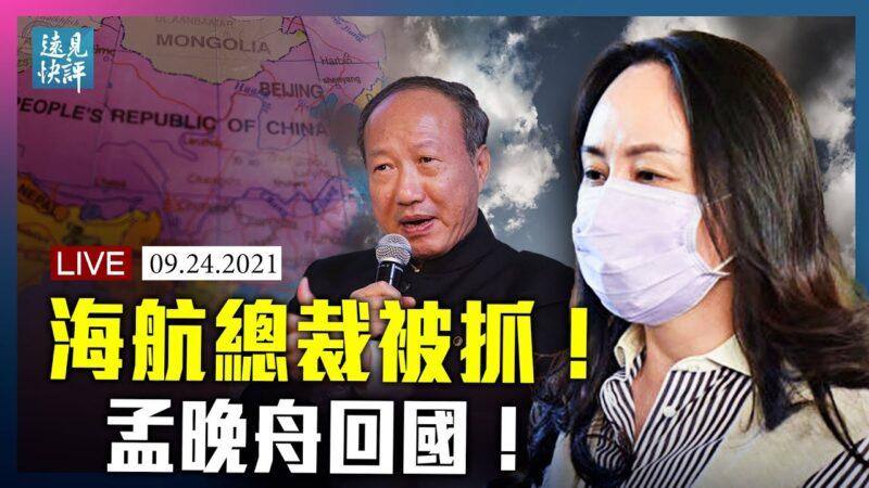 【远见快评】海航董事长及总裁被抓 孟晚舟将回国