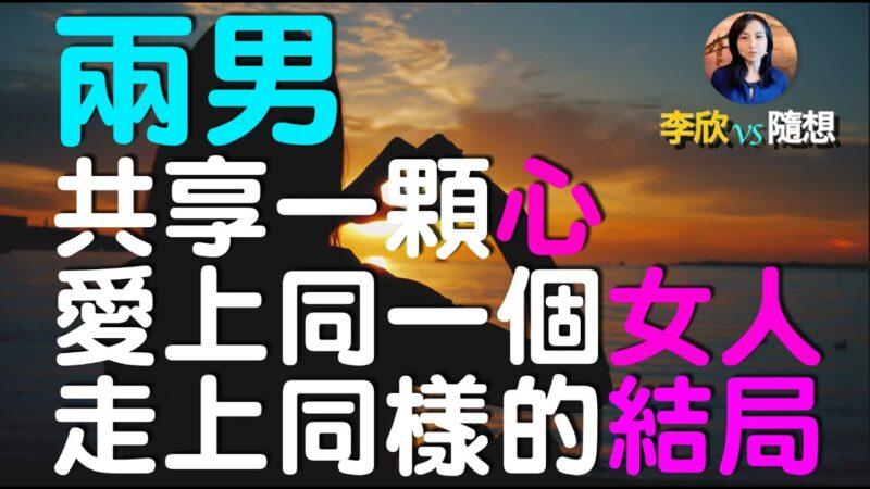 """【李欣随想】因""""心""""而起的奇缘逸事:两个男人爱上同一个女人"""