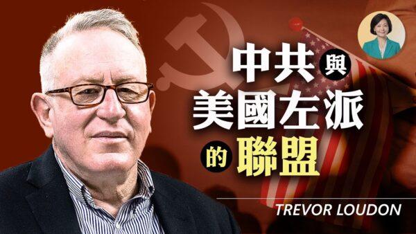 【方菲訪談】專訪勞登:中共與美國左派的聯盟