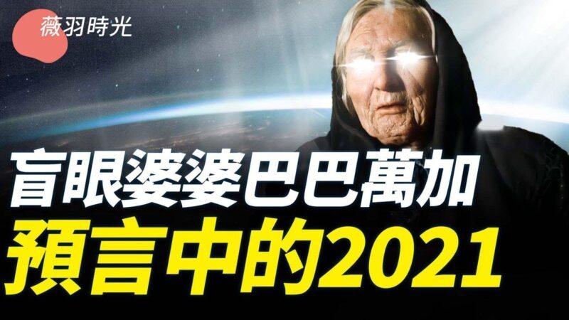 【薇羽时光】盲眼龙婆巴巴万加 预言中的2021