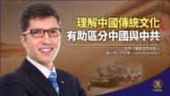 理解中國傳統文化有助區分中國與中共