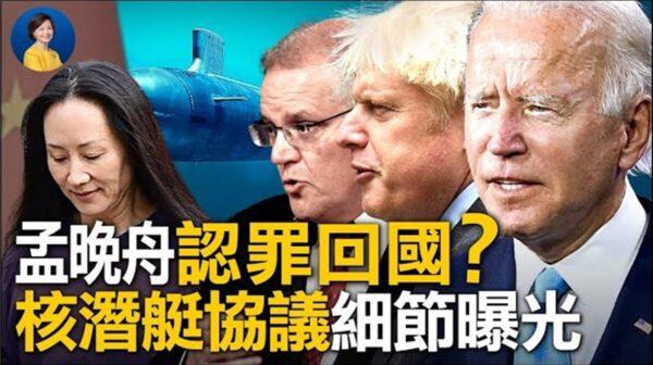 【熱點互動】孟晚舟或認罪回國?核潛艇協議細節曝光