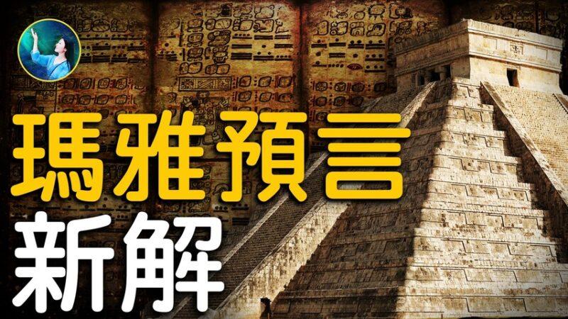 【未解之謎】數千年前瑪雅預言,最新正解!