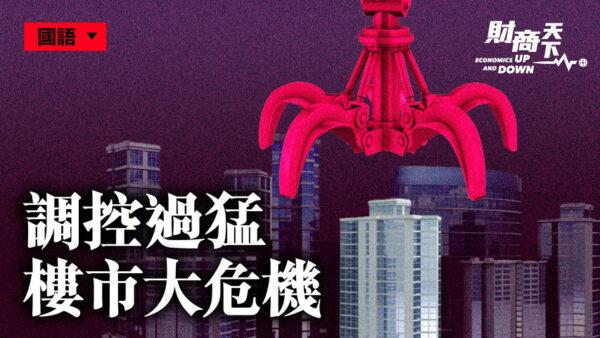 【財商天下】北京調控過猛 樓市有大危機