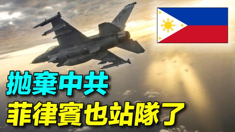 【探索时分】抛弃中共 菲律宾也站队了