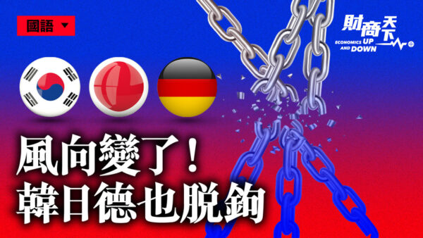 【財商天下】韓日德轉向 全球與中共脫鉤