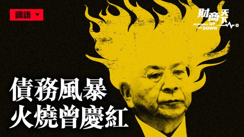 【財商天下】債務風暴 火燒曾慶紅