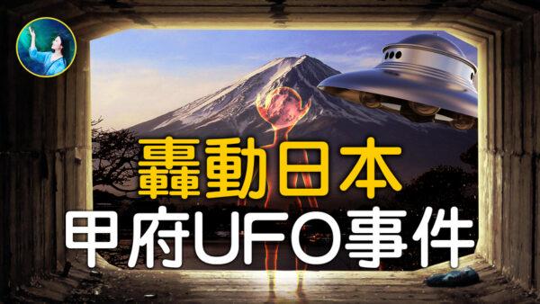 【未解之謎】轟動日本 甲府UFO事件