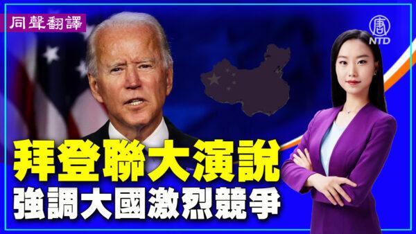 【重播】拜登联大演说 与大国竞争而非新冷战