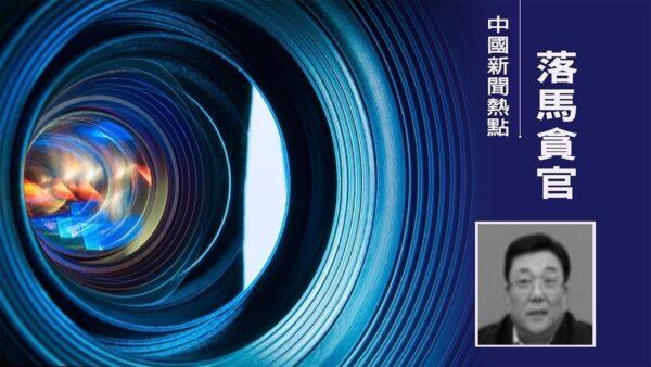 山东临沂政法委书记王行华被查 积极迫害法轮功