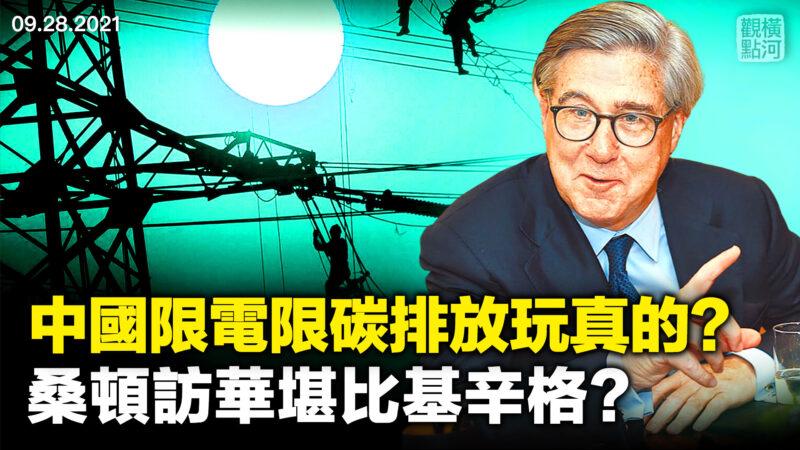 【橫河觀點】中共多省限電和「能耗雙控」有關嗎 ?