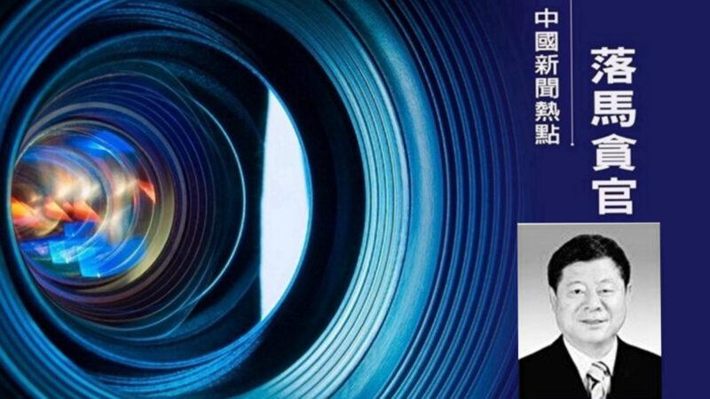 中共贵州省前政协主席王富玉被起诉