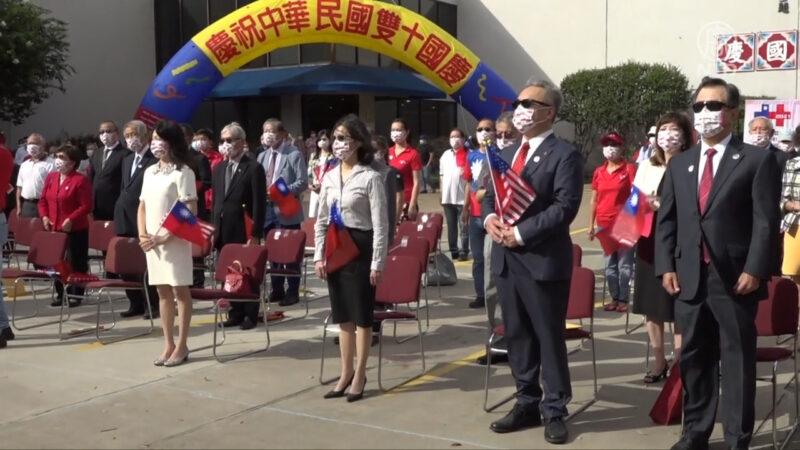 休斯顿侨界举行庆祝双十升旗典礼