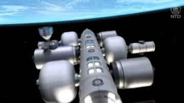 首個商業太空站 藍色起源打造「軌道礁」