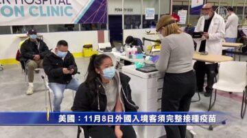 【最新疫情】香港再收紧防疫、看齐大陆 日本第六次赠台湾疫苗
