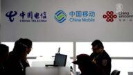 安全威胁 美撤销中国电信美洲公司营运许可