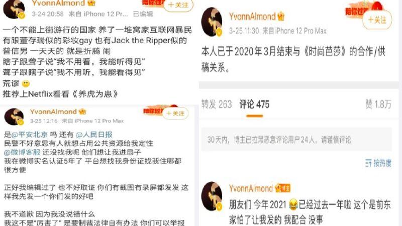 發帖涉及董存瑞 北京27歲女子被判7個月