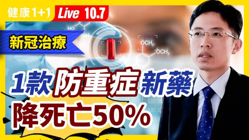 【直播】新冠口服藥問世 降死亡50%