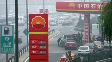 中国电荒催生柴油荒 多地加油站限量加油