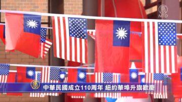 中华民国成立110周年 纽约华埠举行盛大升旗典礼