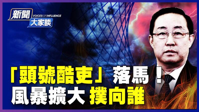 【新闻大家谈】傅政华落马 风暴扩大扑向谁?