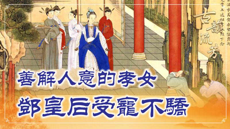【古韻流芳】善解人意的孝女 鄧皇后受寵不驕