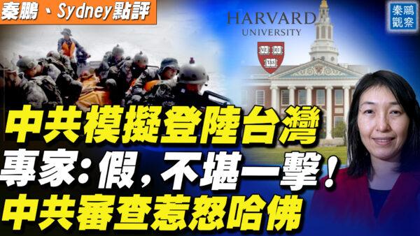 【秦鹏直播】中共模拟登陆台湾 专家称疑为摆拍