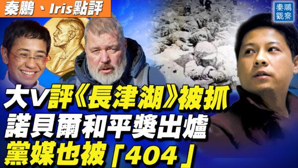 【秦鵬直播】大V三字點評《長津湖》 遭到刑拘