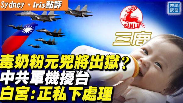 【秦鹏直播】中共军机扰台 白宫:正私下处理