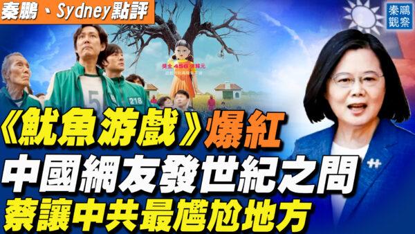 【秦鹏直播】辛亥革命110周年之际 习近平蔡英文隔空交火
