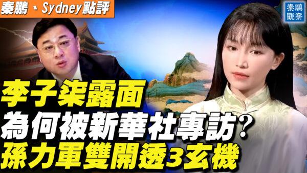 【秦鹏直播】李子柒为何被新华社专访?孙力军双开透3玄机