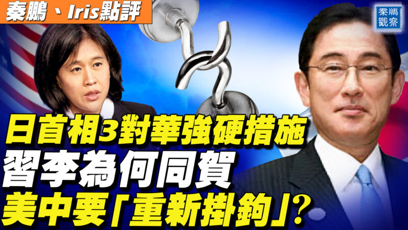 【秦鵬直播】日首相3對華強硬措施 習李為何同賀