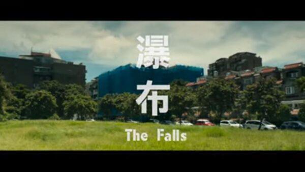 《瀑布》代表台灣角逐奧斯卡