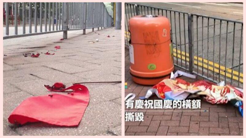 """香港民众""""十一""""抗共 焚烧中共五星旗"""