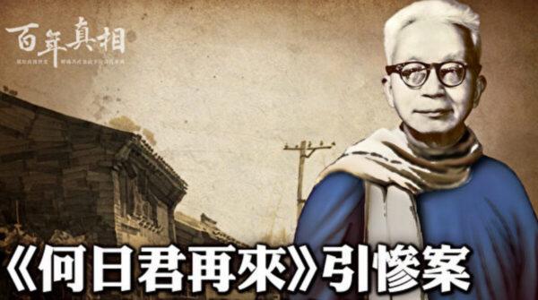 【百年真相】《何日君再來》引慘案 劉雪庵的悲劇人生