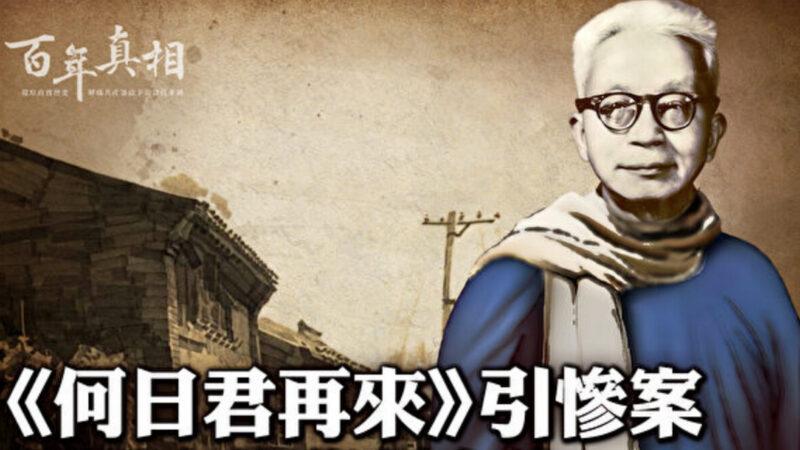 【百年真相】《何日君再来》引惨案 刘雪庵的悲剧人生