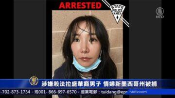 【紐約警訊】涉嫌殺法拉盛華裔男子 情婦新墨西哥州被捕