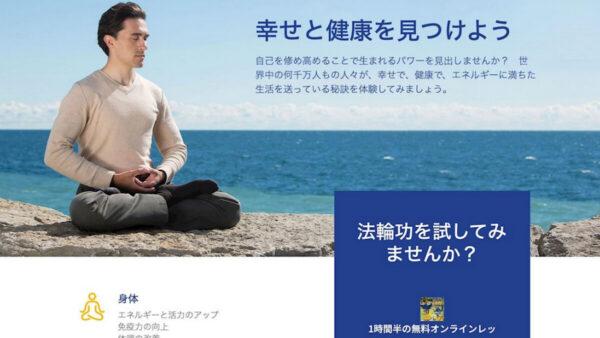 日本法輪功網上教功班 新學員身體改善大