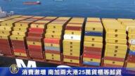 消費激增 南加兩大港25萬貨櫃等卸貨