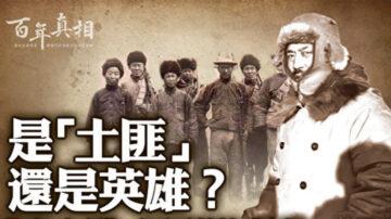 共产党百年真相