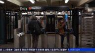 23歲華裔男子紐約地鐵站遇襲 凶手在逃