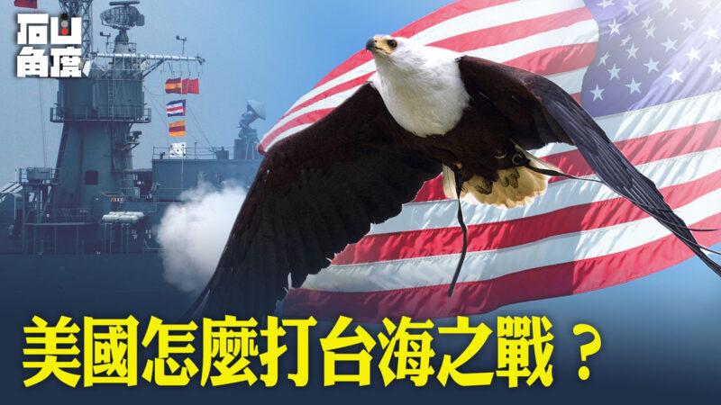 【有冇搞錯】一旦台海戰事爆發 美國會如何介入?