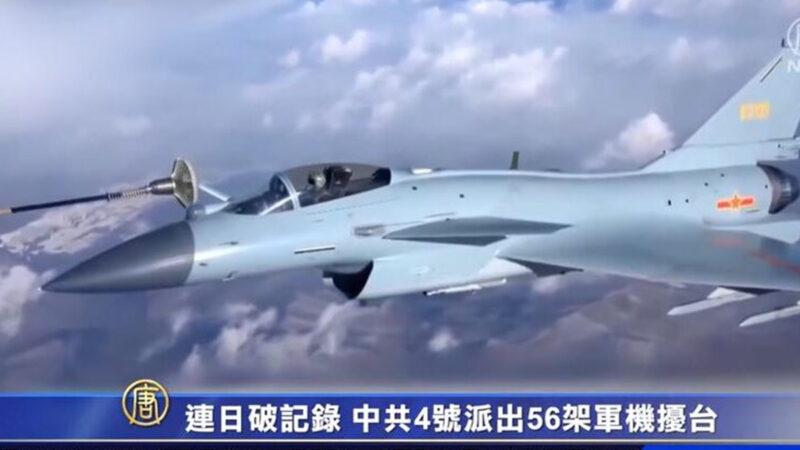 中共军机扰台次数创新高 背后多重原因解析