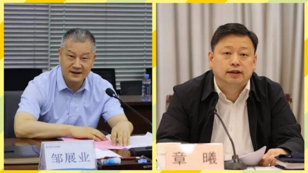 「酒色拖累」中共高官 兩副省部級官員被免職