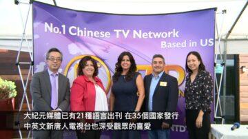 新唐人華人戶外健康展 獲社區好評迴響