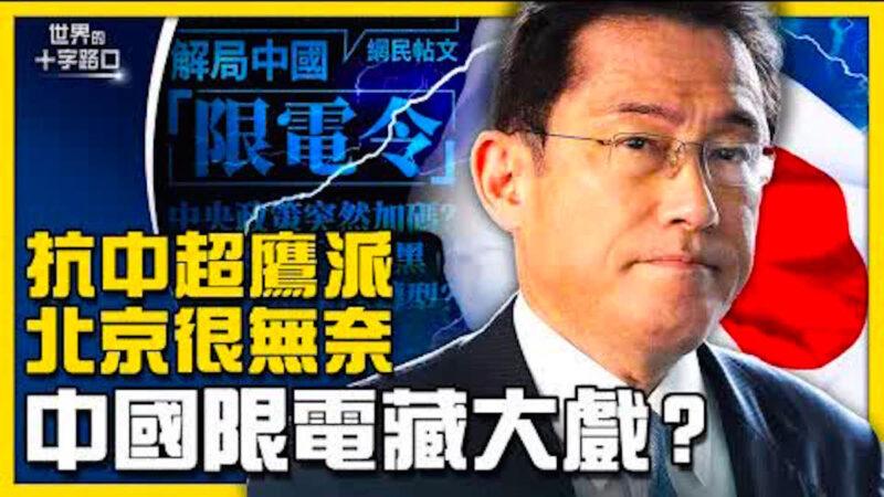 【十字路口】中國大限電 背後誰在下大棋?