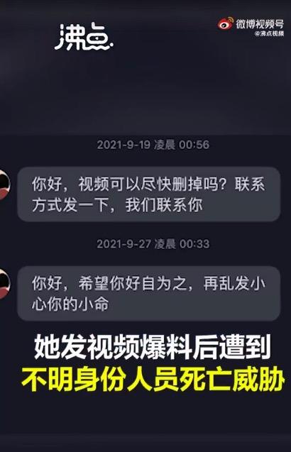 北京鄭女士發現購買的伊利凍乾酸奶中有蟲子,發視頻後遭死亡威脅。(視頻截圖)