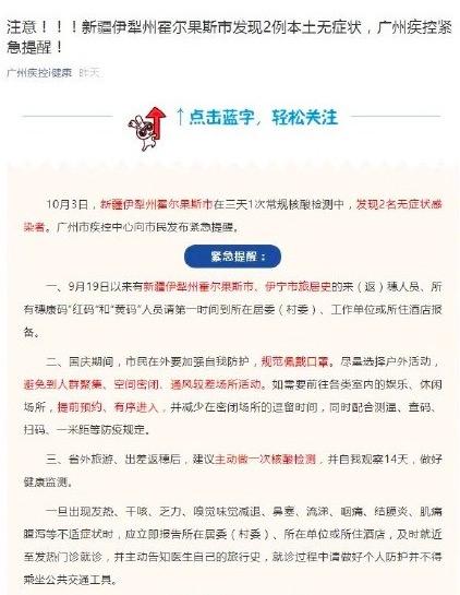 新疆爆疫情,广州卫健委3日发通报,把旅居时间提前至9月19日。(网页截图)