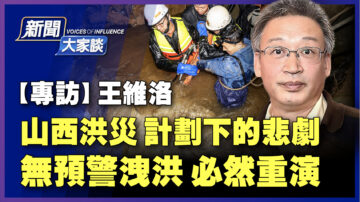 【新闻大家谈】山西暴雨时间罕见 无预警泄洪内幕