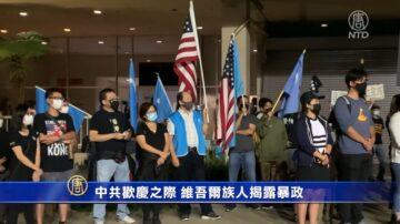 中共歡慶之際 維吾爾族人揭露暴政